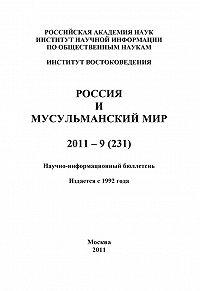 Валентина Сченснович - Россия и мусульманский мир № 9 / 2011