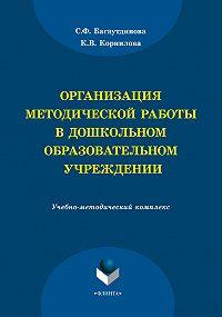 Светлана Багаутдинова, Ксения Корнилова - Организация методической работы в дошкольном образовательном учреждении