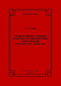 Евгений Тонков - Государственно-правовая политика противодействия наркотизации российского общества