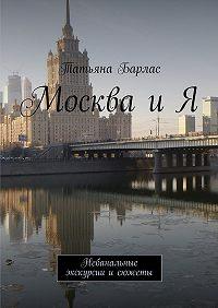 Татьяна Барлас -Москва иЯ. Небанальные экскурсии исюжеты