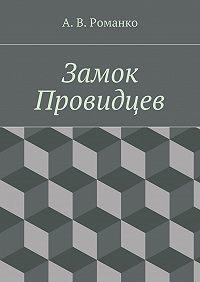 Андрей Романко -Замок Провидцев