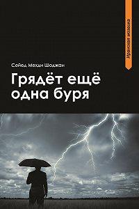 Сейед Мехди Шоджаи - Грядет еще одна буря