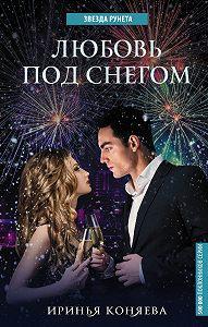 Иринья Коняева -Любовь под снегом