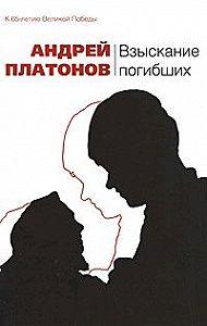 Андрей Платонов -Смерти нет!