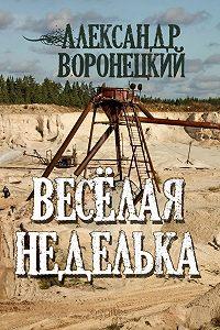 Александр Воронецкий -«Веселая» неделька