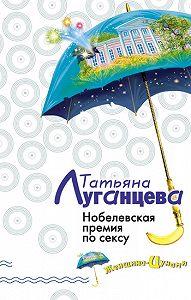 Татьяна Луганцева -Нобелевская премия по сексу