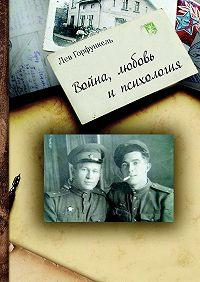 Лев Горфункель -Война, любовь ипсихология