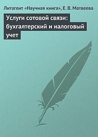 Елена Матвеева -Услуги сотовой связи: бухгалтерский и налоговый учет