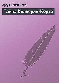 Артур Конан Дойл -Тайна Колверли-Корта
