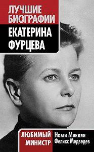 Феликс Медведев -Екатерина Фурцева. Любимый министр