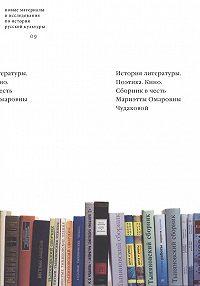 Олег Лекманов -История литературы. Поэтика. Кино: Сборник в честь Мариэтты Омаровны Чудаковой