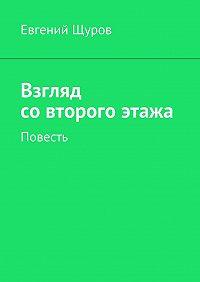 Евгений Щуров -Взгляд совторого этажа