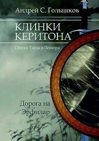 Андрей Голышков -Клинки Керитона (Свитки Тэйда и Левиора). Дорога на Эрфилар