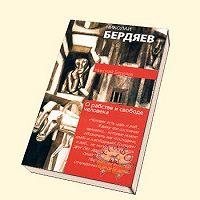 Николай Бердяев -Сборник статей Н. Бердяева