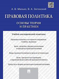 Александр Малько, В, Затонский - Правовая политика: основы теории и практики. Учебно-методический комплекс