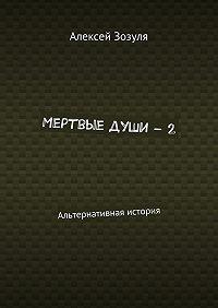 Алексей Зозуля -Мертвые души –2. Альтернативная история