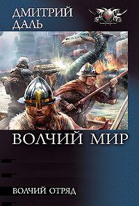 Дмитрий Даль -Волчий Отряд