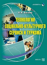 Андрей Котанс -Технология социально-культурного сервиса и туризма. Учебное пособие