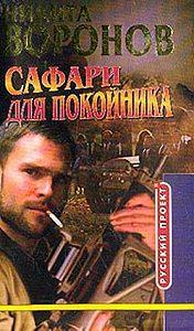 Никита Воронов -Сафари для покойника
