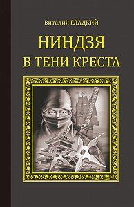 Виталий Гладкий -Ниндзя втени креста