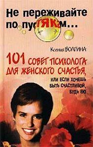 Ксения Волгина -Хочешь быть счастливой – будь ею
