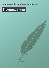 Владимир Одоевский -Привидение