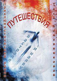 Тася Кожевникова -Путешествия в астрале и наяву