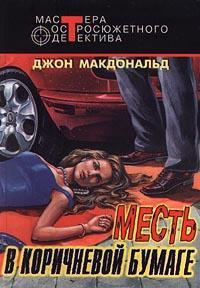 Джон Макдональд - Бледно-серая шкура виновного
