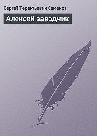 Сергей Семенов -Алексей заводчик