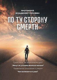 Владимир Головин -По ту сторону смерти. Ответы на вопросы