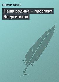 Михаил Окунь -Наша родина – проспект Энергетиков