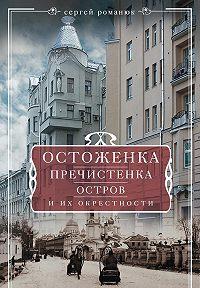 Сергей Романюк -Остоженка, Пречистенка, Остров и их окрестности