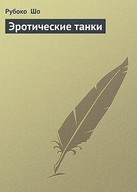 Рубоко Шо -Эротические танки