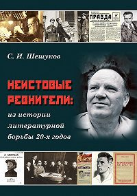 Степан Шешуков -Неистовые ревнители. Из истории литературной борьбы 20-х годов