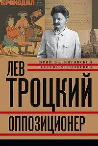 Георгий Чернявский -Лев Троцкий. Оппозиционер. 1923-1929
