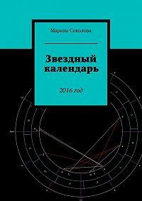 Марина Соколова - Звездный календарь