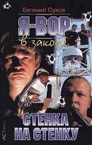 Евгений Сухов -Стенка на стенку