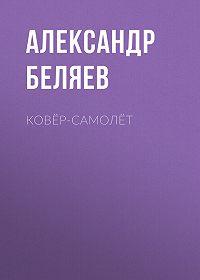 Александр Беляев -Ковёр-самолёт