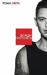 Рома Зверь -Дожди-пистолеты