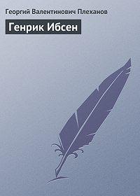 Георгий Плеханов -Генрик Ибсен