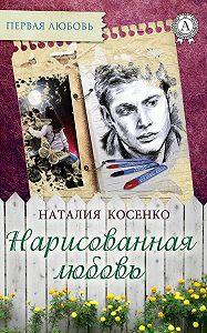 Наталия Косенко -Нарисованная любовь