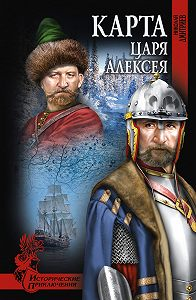 Николай Дмитриев -Карта царя Алексея
