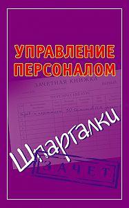 Николай Самсонов -Управление персоналом. Шпаргалки