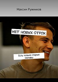 Максим Ружников -Нет новых строк. Есть только старые мотивы