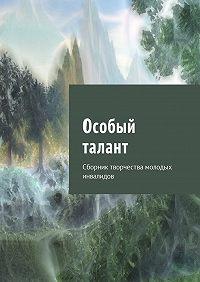 Юлия Кулешова -Особый талант. Сборник творчества молодых инвалидов