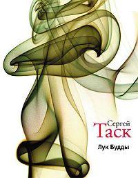 Сергей Таск - Лук Будды (сборник)