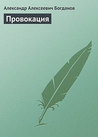 Александр Алексеевич Богданов -Провокация