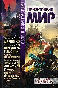 Олег Игоревич Дивов -Призрачный мир. Сборник фантастики