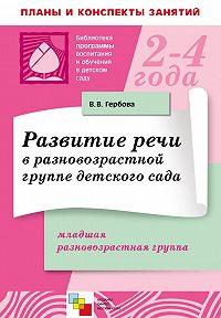 В. В. Гербова -Развитие речи в разновозрастной группе детского сада. Младшая разновозрастная группа. Планы занятий