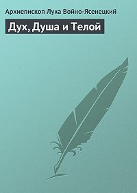 Святитель Лука Крымский (Войно-Ясенецкий), Архиепископ Войно-Ясенецкий - Дух, Душа и Телой